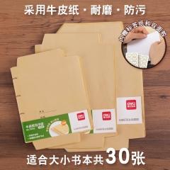 得力牛皮纸包书纸大中小共30张 牛皮纸(黄色) A4*10+16k*10+32k*10