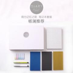 皮面记事本文艺口袋本笔记本随手记手账本礼品礼盒套装 记忆之歌套装 210mmx295mm