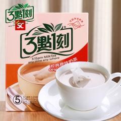 原装台湾进口 3点1刻三点一刻奶茶 盒装港式炭烧奶茶 100g*3盒 经典欧式伯爵