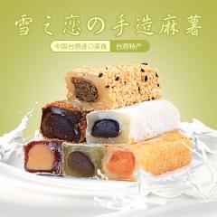 雪之恋 台湾进口三叔公手造麻薯 下午茶零食品特产糕点心 180g*3包 红豆味