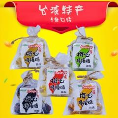 台湾原装 恋尚宝岛黑糖话梅梅心棒棒糖 进口糖果多味水果儿童零食 150g*3包 黑糖梅心棒
