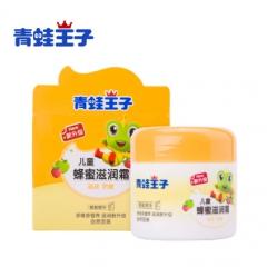 青蛙王子儿童面霜保湿补水润肤霜宝宝护肤婴幼儿蜂蜜滋润霜 50g*2瓶 温和滋养