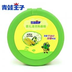 青蛙王子婴儿清凉热痱粉 纯正温和不含滑石粉痱子粉尿湿粉 140g*2盒 祛痱止痒