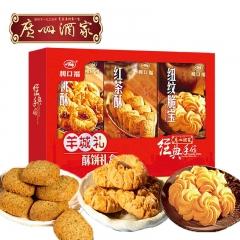 广州酒家利口福羊城礼酥饼礼盒送礼核桃酥糕点年货 480g 盒装