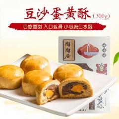 陶陶居莲蓉蛋黄酥豆沙蛋黄酥 90天 豆沙蛋黄酥300g*2盒