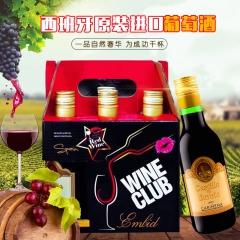 恩比德城堡红葡萄D.O级红酒 西班牙原瓶进口迷你装葡萄酒 187ml*6 D.O级