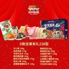 三只松鼠礼盒送人礼盒D款坚果有礼238型零食每日坚果混合送礼礼盒 1829g/14袋 180天