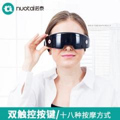 诺泰礼品团购触控无线 眼部按摩器 护眼仪可充电新款按摩器仪 黑色 NT-Y9-6