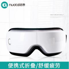 诺泰无线眼部按摩器护眼仪眼睛按摩器眼保仪眼部按摩仪黑眼圈 白色 NT16Y121M