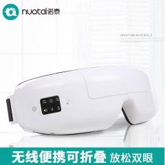 诺泰新品无线折叠眼部按摩器眼保仪音乐电动按摩眼睛护眼仪眼 白色 NT16Y121A