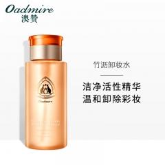 澳赞竹沥卸妆水脸部眼部温和深层清洁彩妆淡妆卸妆油乳液 200ml 60个月