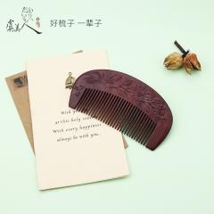 虞美人天然紫罗兰木梳子礼盒(紫芯苏木) 手工雕花 《青梅竹马》 青梅竹马 梳子木梳