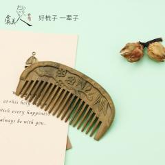 虞美人天然绿檀木梳子手工雕刻雕花 《青梅竹马》 送女友送礼 木梳 10cm(含)