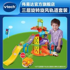 VTech伟易达神奇轨道车玩具旋风轨道赛车小汽车儿童玩具车男孩 旋风轨道 塑胶玩具