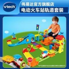 伟易达神奇轨道车火车站高铁和谐号儿童电动赛车汽车玩具套装男孩 塑胶玩具 男