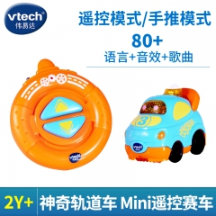 vtech伟易达神奇感应轨道车Mini电动智能遥控赛车玩具声光音乐 手柄 塑胶玩具