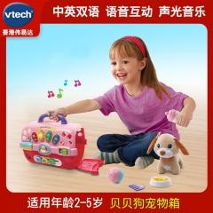 VTECH伟易达贝贝狗宠物箱仿真小狗狗早教益智儿童女孩过家家玩具 贝贝狗宠物箱 塑料