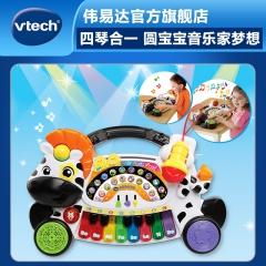 VTech伟易达小斑马电子琴带麦克风儿童早教钢琴弹奏玩具1-3-6岁 小斑马电子琴 婴幼儿玩乐型