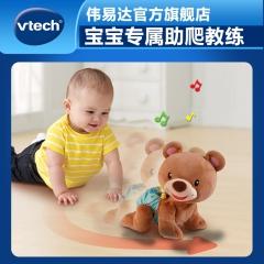 VTech伟易达学爬布布熊婴幼儿学走引导玩具宝宝学爬行小熊玩偶 毛绒玩具 学爬布布熊
